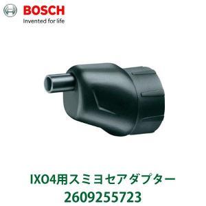 ボッシュ スミヨセアダプター 2609255723 IXO4用|unidy-y