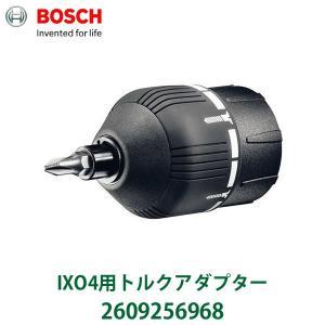 ボッシュ トルクアダプター 2609256968 IXO4用|unidy-y