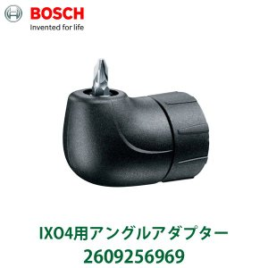 ボッシュ アングルアダプター 2609256969 IXO4用|unidy-y