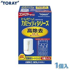 東レ 浄水器 トレビーノ カセッティ用カートリッジ MKC.MXJ