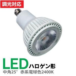 STE E11 LEDハロゲン形 中角25°赤系電球色2400K 6.5W 調光対応 JSSD1107DB