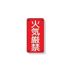 ユニット 危険物標識 火気厳禁 600×300 31906|unidy-y