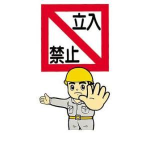 ユニット 立入禁止標識 立入禁止 エコユニボード 600×300mm 30703|unidy-y