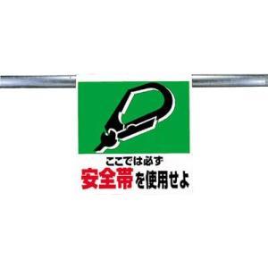 ユニット ワンタッチ取付標識 安全帯を使用せよ ターポリン 600×450mm 34101|unidy-y