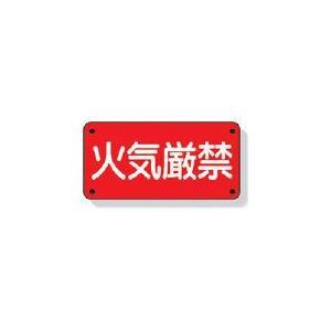 ユニット 危険物標識 火気厳禁 横型 300×600mm 鉄板製明治山加工 82840|unidy-y