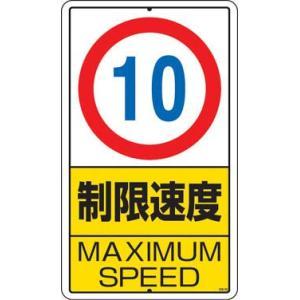 ユニット 構内標識 制限速度 10km 鉄板製 680×400 30629 ユニット|unidy-y