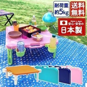 折りたたみ テーブル レジャーテーブル 日本製 アウトドア ...