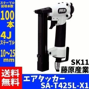 エアータッカー 藤原産業 SK11  SA-T425L-X1|unidy-y