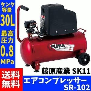 エアコンプレッサー 藤原産業 オイルレス オイルフリー  SK11  PUMA SR-102 SR-L30MPT-01|unidy-y
