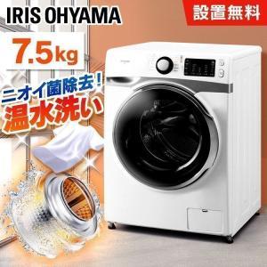 洗濯機 ドラム式 新品 一人暮らし 7.5kg 全自動 ドラム型 設置無料 本体 HD71-W アイ...