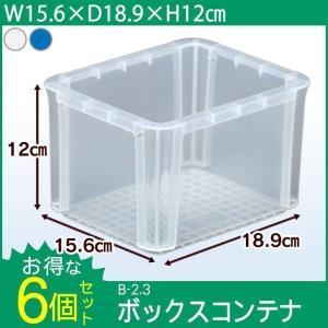 コンテナボックス 収納ボックス おしゃれ BOXコンテナ B-2.3×6個セット アイリスオーヤマ unidy-y