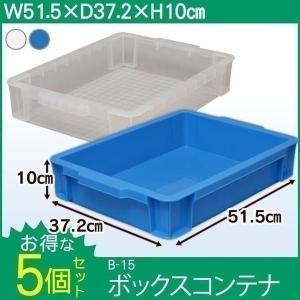 コンテナボックス 収納ボックス おしゃれ 5個セット B-15 BOXコンテナ ブルー・クリア 収納ケース アイリスオーヤマ|unidy-y