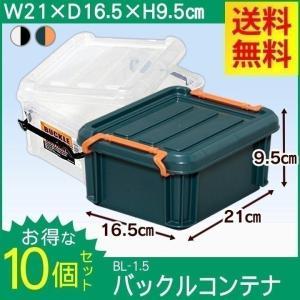 コンテナボックス 収納ボックス おしゃれ 10個セット バックル式 収納コンテナ BL-1.5 工具ケース アイリスオーヤマ ▼|unidy-y