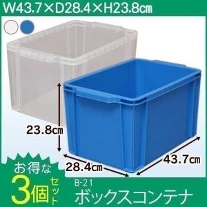 コンテナボックス 収納ボックス おしゃれ BOXコンテナ B-21×3個セット アイリスオーヤマ ▼|unidy-y