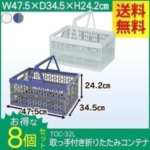 コンテナボックス 折りたたみ 収納ボックス おしゃれ 8個セット 取っ手付 折り畳み TOC-32L アイリスオーヤマ (あすつく)|unidy-y