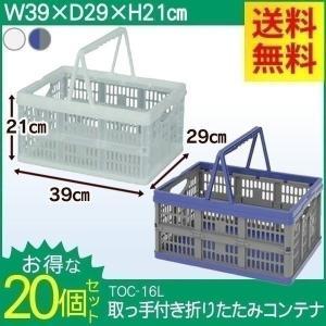 コンテナボックス 折りたたみ 収納ボックス おしゃれ 取手付 TOC-16L×20個セット アイリスオーヤマ|unidy-y