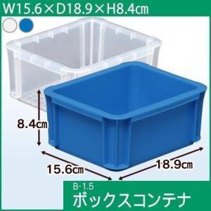 収納用品として暮らしのさまざまな場面で多目的に活用できるBOXコンテナ!サイズ展開も豊富です。※フタ...