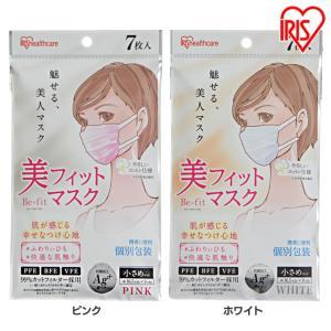 マスク 小さめ 美フィットマスク  PK-FBF7SP・PK...