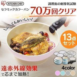 マルチハンドルと、フライパン、炒めなべ、なべ、ガラスふた、PEシールふたの13点セット☆ ●カラー:...