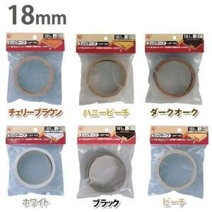 化粧板 DIY 建材 カラー化粧板 木材 アイリスオーヤマエッジテープ カラー化粧棚板18mm用  ...