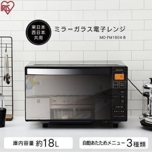 電子レンジ シンプル おしゃれ 一人暮らし 調理器具 本体 フラットテーブル ミラーガラス  アイリ...