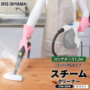 スチームクリーナー アイリスオーヤマ 16点セット ハンディ クリーナー 家庭用 掃除 大掃除 クリーナー  コンパクトタイプ STM-304N   ◎|unidy-y