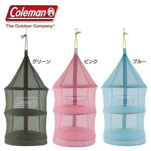 コールマン ハンギングドライネットII 2000026811・2000026812 ・2000026...