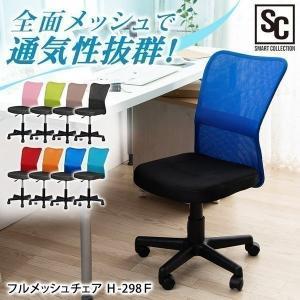 オフィスチェア パソコンチェア メッシュバックチェア 椅子 イス メッシュ オフィス チェア ◎