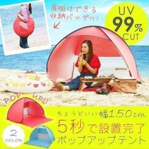 テント ドーム  ワンタッチ 人気 キャンプ おしゃれ  1...