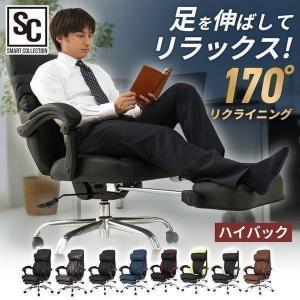オフィスチェア オフィスチェアー 170°リクライニング 足置き付き ハイバック【期間限定セール】