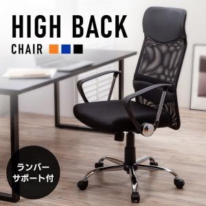 オフィスチェア 肘付 ハイバック イス 椅子 メッシュバックチェア 肘付【期間限定セール】