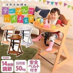 ベビーチェア テーブル 取付け 折りたたみ テーブル付き 木製ベビー用 ハイチェア 新生活