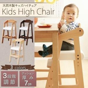 チェア 椅子 子ども キッズチェア ベビーチェアの関連商品4