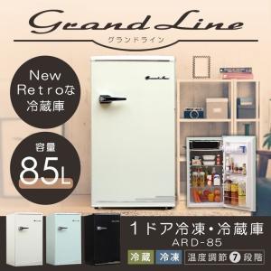 冷蔵庫 一人暮らし 小型 一人暮らし用 小型冷蔵庫 レトロ おしゃれ Grand-Line 2ドア ...