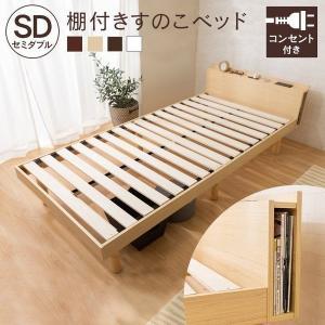 すのこベッド ベッド セミダブル ベット ベッドフレーム フレーム 収納 すのこ 棚付き コンセント...