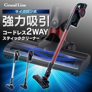 掃除機 コードレス サイクロン スティッククリーナー 充電式  ハンディ 吸引力 軽い 軽量 GLC-E01の画像