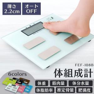 体重計 体脂肪率 安い 薄型 体組成計  FEF-I08B|unidy-y