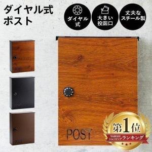 ポスト 郵便ポスト おしゃれ 壁掛け ダイヤル式 屋外用 北欧 木目調 PPDS-30