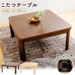 こたつ こたつテーブル 正方形 おしゃれ 家具調こたつ 80×80cm PKF-80Saq(あすつく...