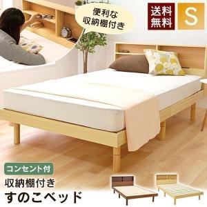 すのこベッド シングル ベッド フレーム コンセント 棚付き 高さ調整 3段階 木製 ベッドフレーム...