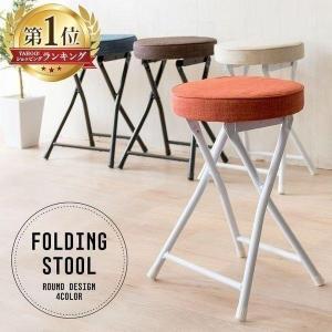椅子 おしゃれ 折りたたみ チェア いす 折り畳み イススツール コンパクト 腰掛け 丸椅子 玄関 キッチン YZ5075|unidy-y