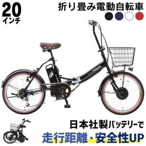電動自転車 折りたたみ おしゃれ 20インチ 外装6段変速付き 簡易組立必要品 TDN-206 自転...