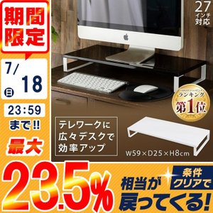 モニター台 パソコン 木製 モニタースタンド パソコン収納 パソコン台 卓上 机上 おしゃれ お洒落...