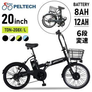電動自転車 安い おしゃれ ペルテック折り畳み 自転車 電動アシスト自転車 PELTECH 20インチ 外装6段変速付き (簡易組立必要品) TDN-208L (代引不可)(TD)の画像