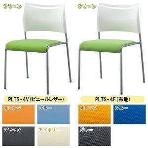 会議イス ミーティングチェア オフィスチェア 椅子 おしゃれ 肘無 LTS-4V