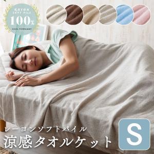 シルクのようなやわらかさのレーヨンパイルのタオルケットが爽やかな睡眠に誘います♪ 放熱性、吸湿性に優...