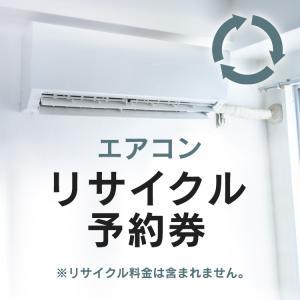 エアコンリサイクル予約券(代引き不可)|unidy-y