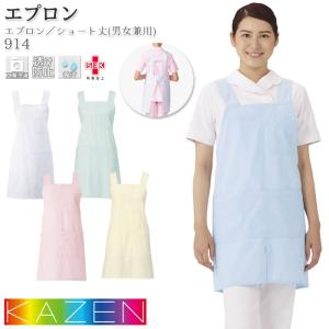エプロン 914 兼用 S〜6L 全5色 ショート丈 H型 予防衣 男性 女性 工業洗濯 SEK 赤...