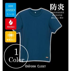 防炎作業服 Tシャツ 半袖 メンズ・レディース対応 消防・造船・溶接など着衣着火を予防する|uniform-closet