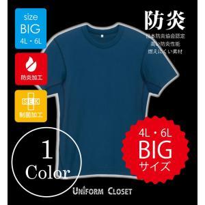 防炎作業服 大きいサイズ Tシャツ 半袖 メンズ・レディース対応 消防・造船・溶接など着衣着火を予防する|uniform-closet